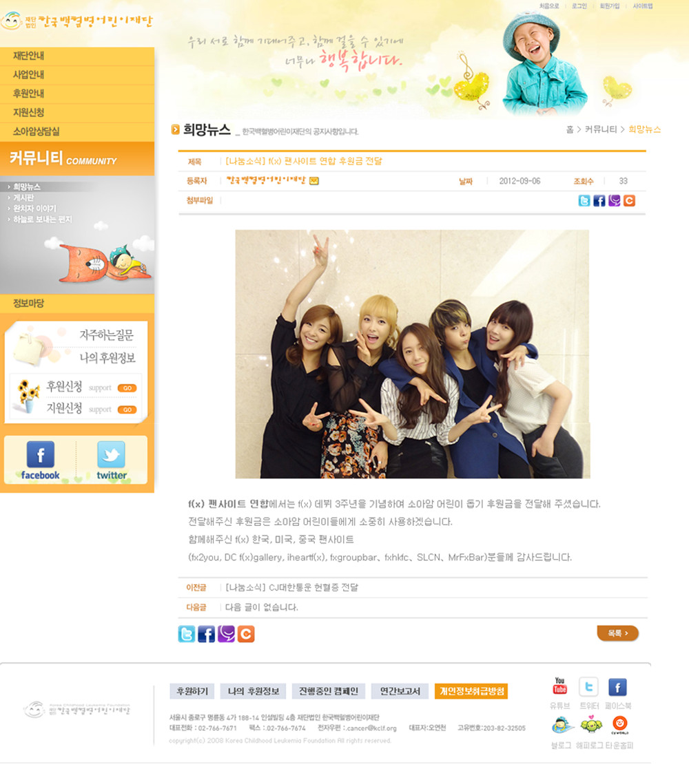2012 f(x) Debut 3rd Anniversary 'Charity Project' 1