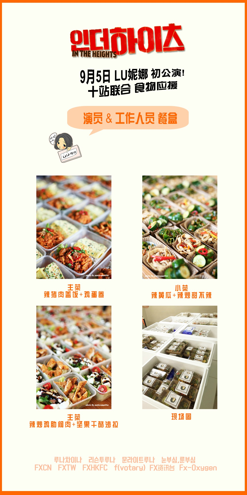 150905 Luna 'In The Heights' Food Support 01