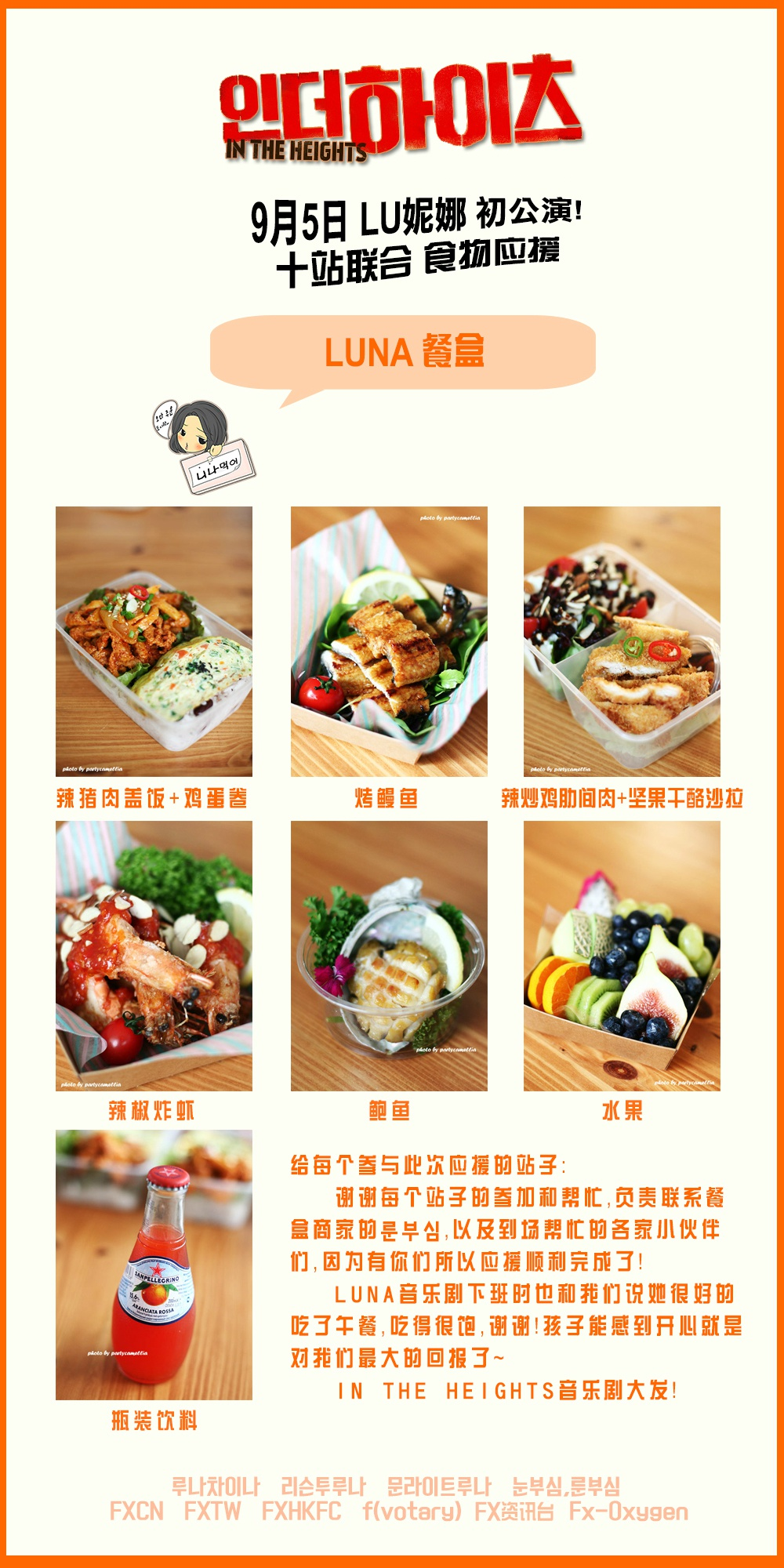 150905 Luna 'In The Heights' Food Support 02