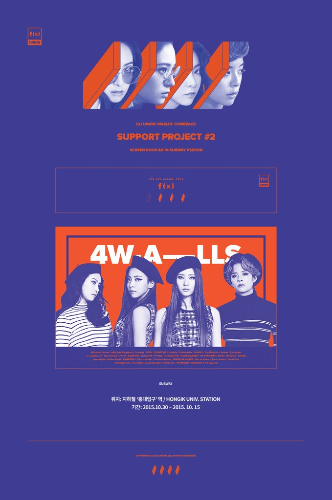 2015 f(x) Union 'Comeback Project' 2