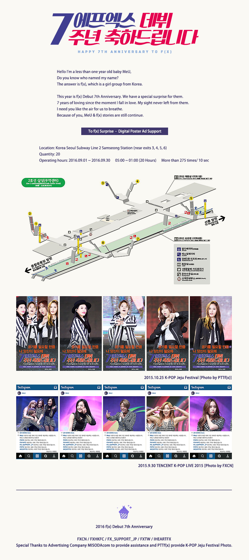 [EN]7th Subway Ad Support