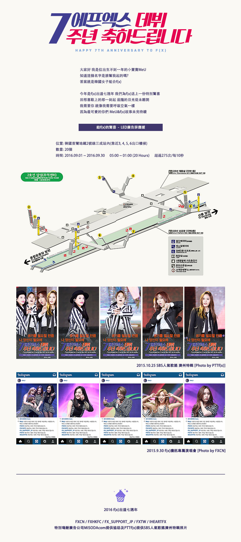 [HK&TW]7th Subway Ad Support