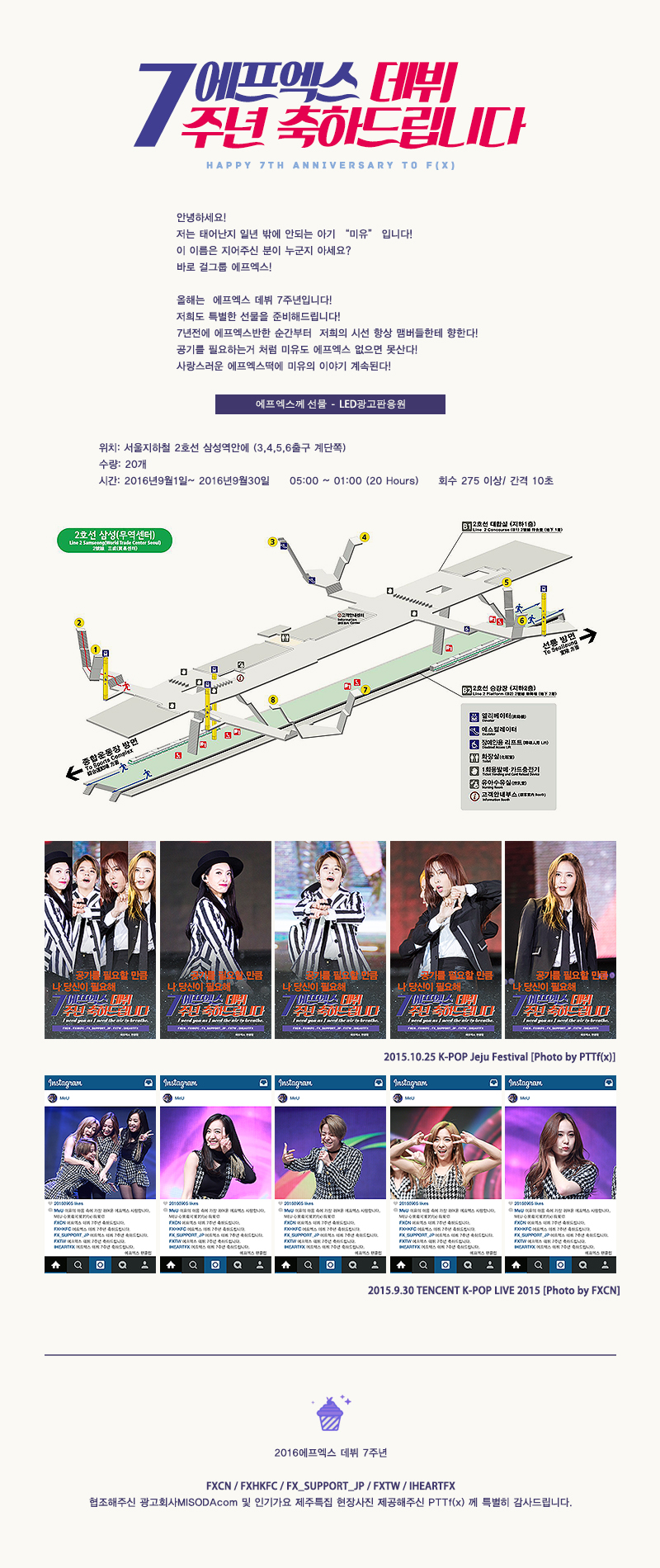 [KR]7th Subway Ad Support